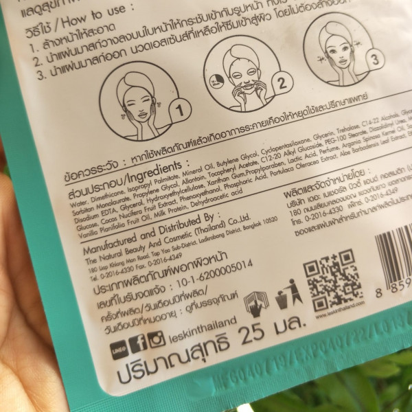 Sheet Mask Coco e Argan (2)